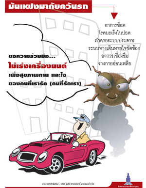 A-CM-PR-Not_accelerate_the_car_engine2.jpg