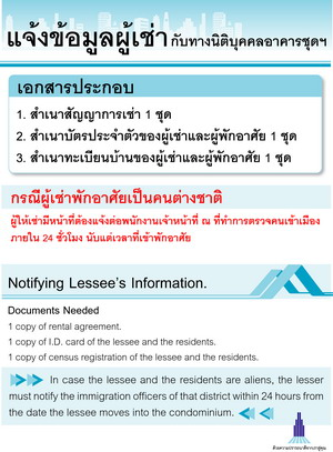 A-CM-Public_notification_list_tenants_Thai-English2.jpg