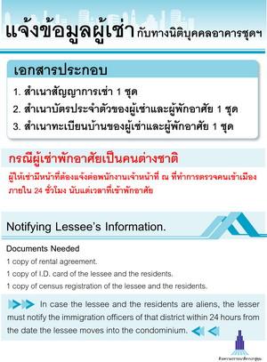 A-CM-Public_notification_list_tenants_Thai-English2.jpg