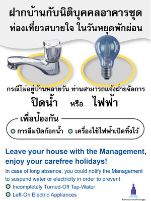 A-Cm-PR-leave-home-and-corporate-travel-comfortable-holiday-in-the-Thai-English.jpg