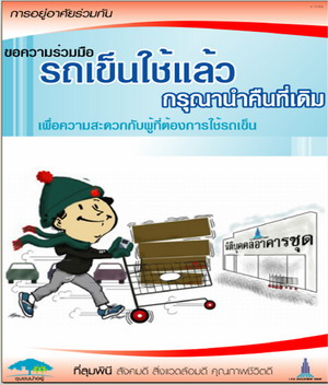 A-Cm-Pr-Information-for-Cooperation-wheelchairs-Please-keep-the-original.jpg