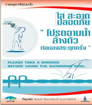 A-PR-Public-baths-before-the-swimming-pool.jpg