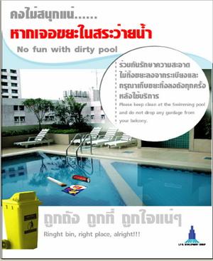 A-PR-Public-help-clean-the-pool.jpg