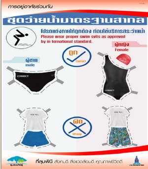 A-PR-Public-swimming-costume-according-to-Regulation-of-recreation.jpg