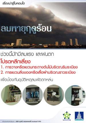 A-PR-Release-Summer-Storm-Thailand.jpg