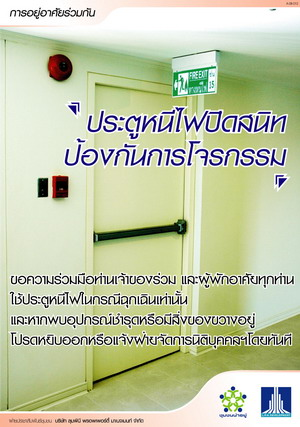 A-Public_fire_escape_doors_close_off_Prevent_theft.jpg