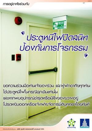 A-Public_fire_escape_doors_close_off_Prevent_theft.jpg