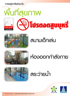 A-cm-Pr-health_area_smoking_ban.jpg