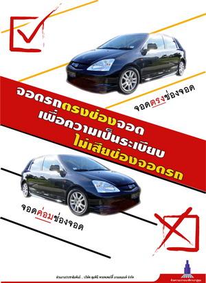 A-cm-pr-4-Parking-match-box.jpg