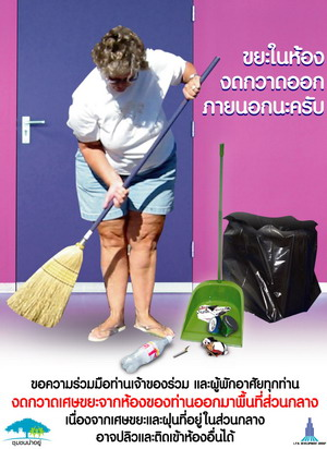 A-cm-pr-Do-not-sweep-trash.jpg