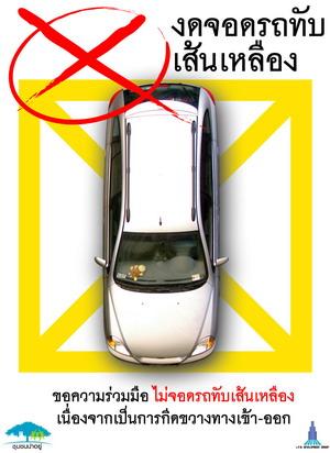 A-cm-pr-No-parking-yellow-line-overlaps.jpg