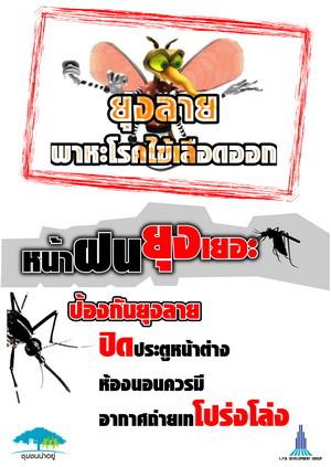 A-cm-pr-dengue.jpg