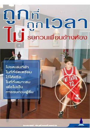A-cm-pr-no-sport-in-room.jpg
