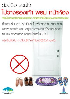 A-pr-Do-not-put-shoes-next-room.jpg