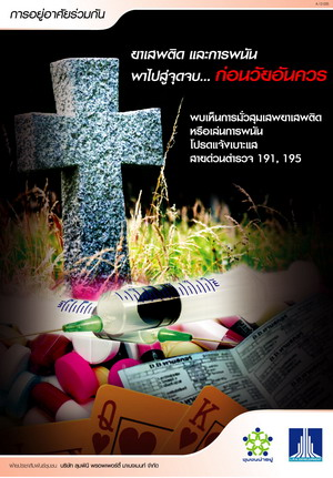 A-pr-Public-ban-drugs.jpg