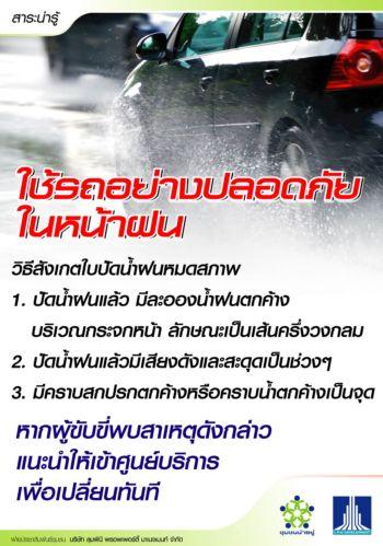 B-driverain.jpg