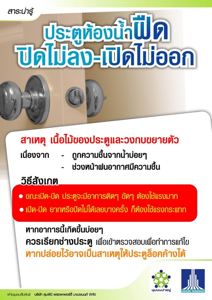 cm-bath-room-door.jpg