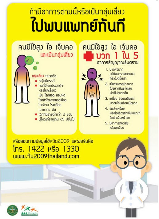 ot-pr-flu-2009-2.jpg