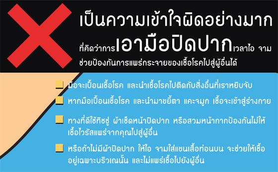 ot-pr-flu-2009-X.jpg