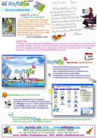 Softbiz News 2010