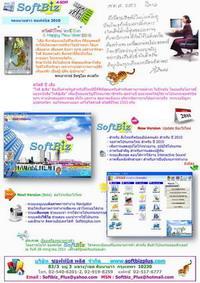 Softbiz News 2010